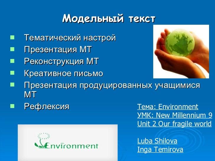 Модельный текст <ul><li>Тематический настрой </li></ul><ul><li>Презентация МТ </li></ul><ul><li>Реконструкция МТ </li></ul...