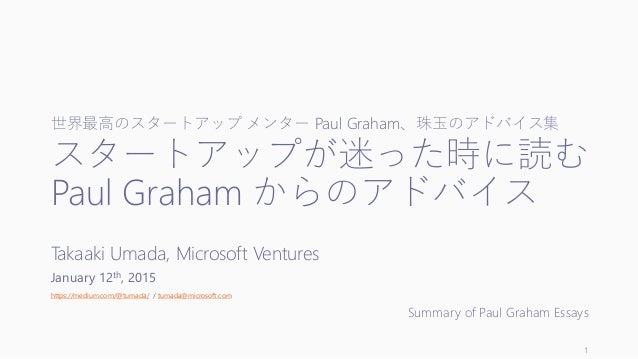 世界最高のスタートアップ メンター Paul Graham、珠玉のアドバイス集 スタートアップが迷った時に読む Paul Graham からのアドバイス Takaaki Umada, Microsoft Ventures January 12t...