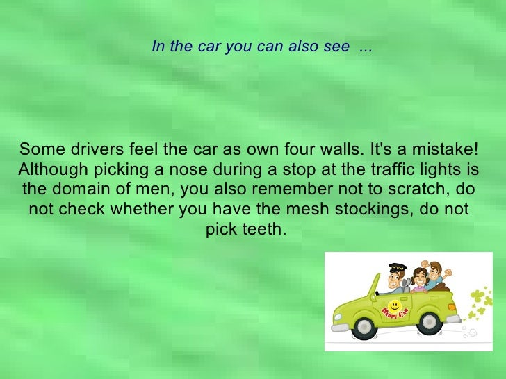Some drivers feel the car as own four walls. It's a mistake! Although picking a nose during a stop at the traffic lights i...