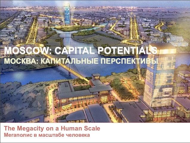 MOSCOW: CAPITAL POTENTIALSМОСКВА: КАПИТАЛЬНЫЕ ПЕРСПЕКТИВЫThe Megacity on a Human ScaleМегаполис в масштабе человека