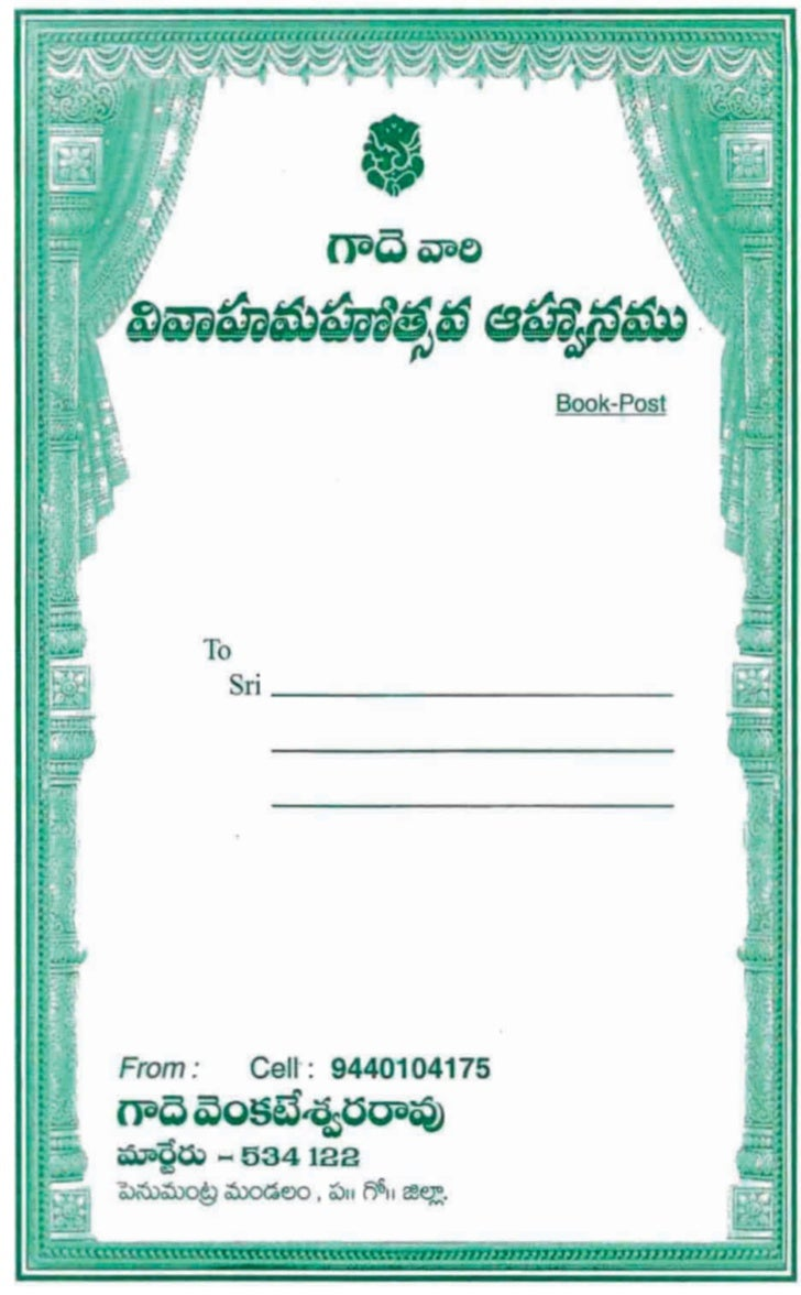 Pavan Gadey Marriage Invitation Card