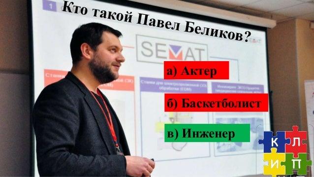 Отзывы студентов о 29 заседании КЛИП. Павел Беликов и его проект СЕМАТ Slide 2