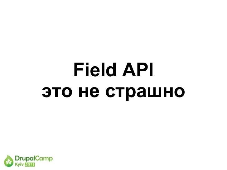 Field APIэто не страшно