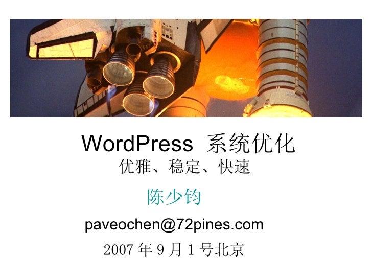 WordPress  系统优化 优雅、稳定、快速 陈少钧 [email_address] 2007 年 9 月 1 号北京