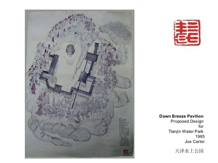Dawn Breeze Pavilion  Proposed Design  for  Tianjin Water Park  1985 Joe Carter 天津水上公园