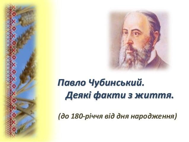 Павло Чубинський. Деякі факти з життя. (до 180-річчя від дня народження)