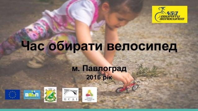 Час обирати велосипед м. Павлоград 2016 рік
