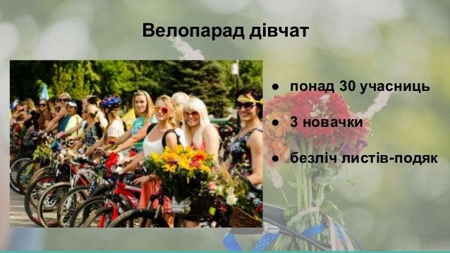 Велоекскурсія на Майдан • 50 дітей • 2 школи • два населених пункти