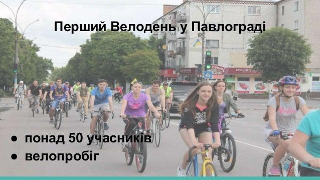 Перший Велодень у Павлограді ● понад 50 учасників ● велопробіг