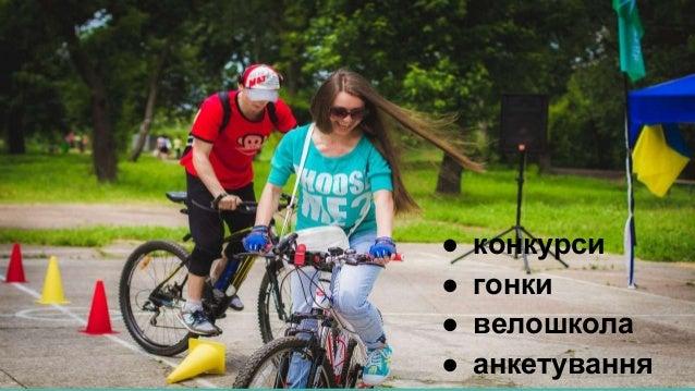 ● конкурси ● гонки ● велошкола ● анкетування