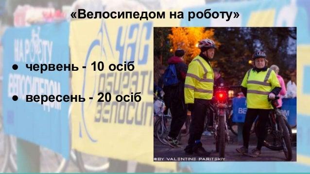 «Велосипедом на роботу» ● червень - 10 осіб ● вересень - 20 осіб