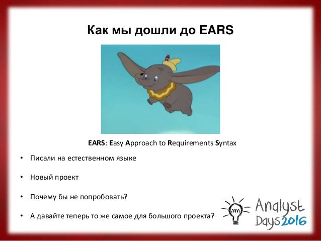EARS: The Easy Approach to Requirements Syntax Slide 3