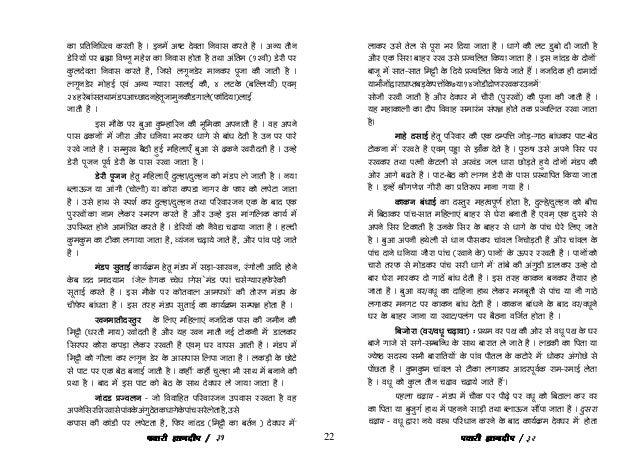 Pawari gyandeep - Written by Dr. D. Tembhare Nagpur
