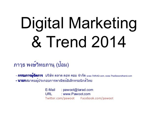 Digital Marketing & Trend 2014 ภาวุธ พงษ์วิทยภานุ (ป้อม)  - กรรมการผู้จัดการ บริษัท ตลาด ดอท คอม จำกัด www.TARAD.com, ww...