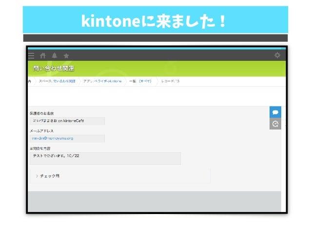 kintoneに来ました!