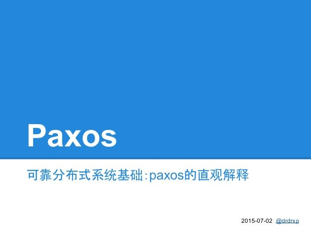 Paxos 可靠分布式系统基础:paxos的直观解释 2015-07-02 @drdrxp