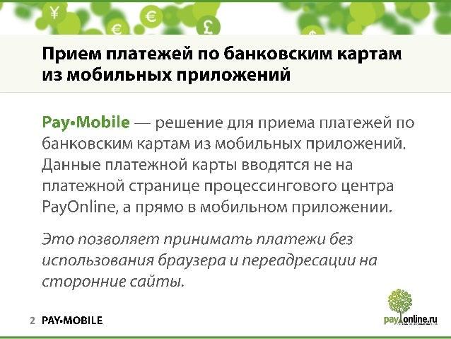 PayOnline.ru Pay-Mobile Slide 2
