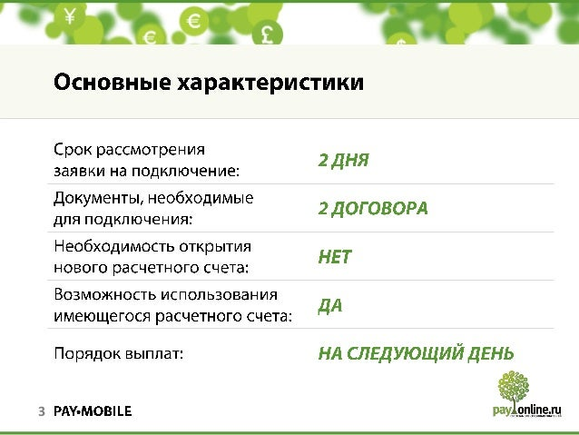 PayOnline.ru Pay-Mobile Slide 3