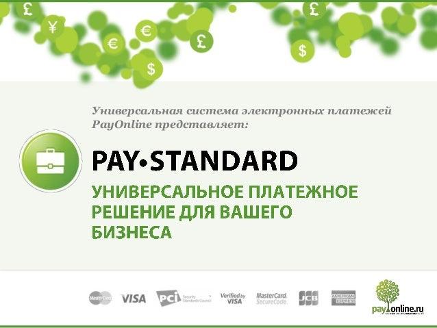 Универсальная система электронных платежейPayOnline представляет: