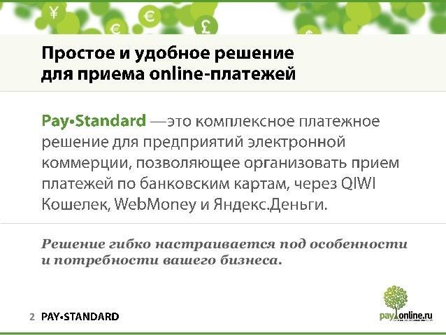 PayOnline.ru Pay-Standard Slide 2