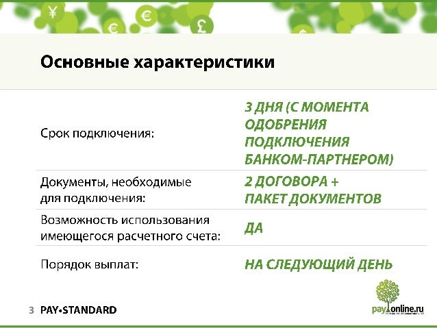 PayOnline.ru Pay-Standard Slide 3