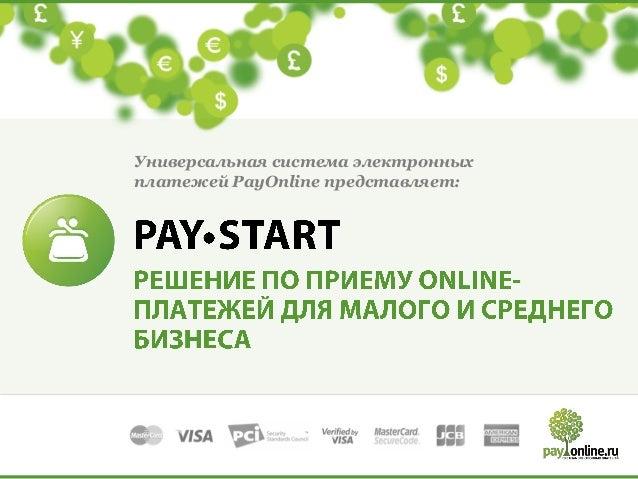 Универсальная система электронныхплатежей PayOnline представляет: