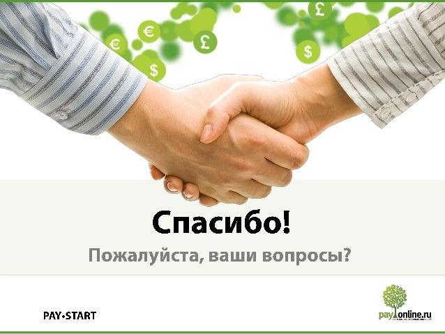 Телефон: +7 (495) 666-22-80 Email: sales@payonline.ru
