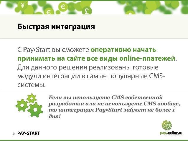 Если вы используете CMS собственной    разработки или не используете CMS вообще,    то интеграция Pay•Start займет не боле...