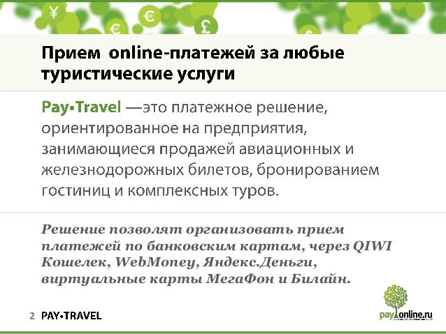 PayOnline.ru offers Pay-Travel for tour agents and operators Slide 2