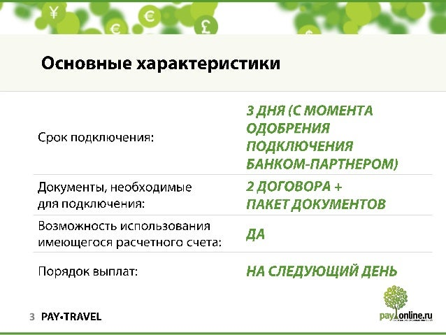 PayOnline.ru offers Pay-Travel for tour agents and operators Slide 3