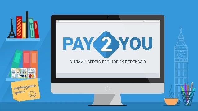 2 Безпека Удобство использования ❖ Сайт p2y.com.ua ❖ Бесплатное мобильное приложение ❖ Интеграция в соц. сети Гнучкість ❖ ...