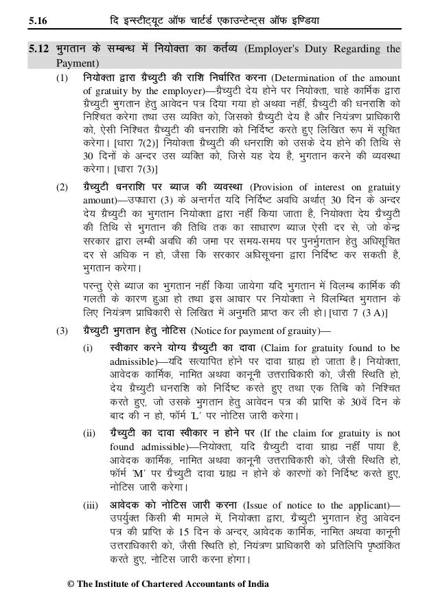 Payment Of Gratuity Act 1972 Pdf In Hindi