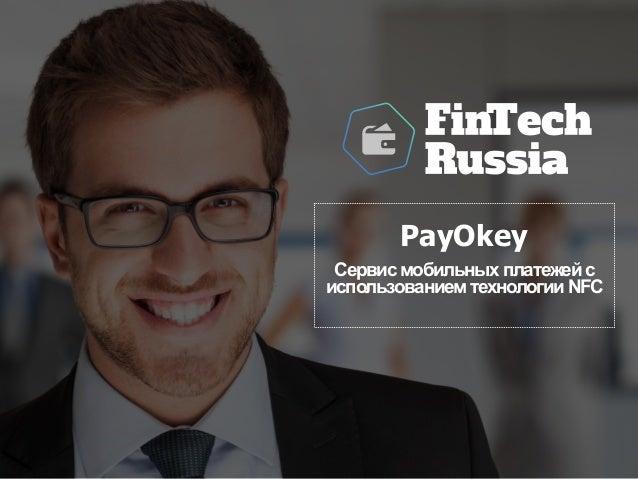 PayOkey Сервис мобильных платежей с использованием технологии NFC