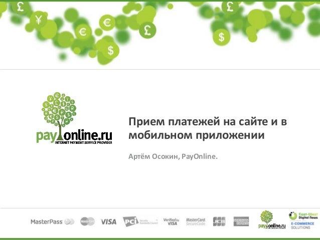 Прием платежей на сайте и в мобильном приложении Артём Осокин, PayOnline.