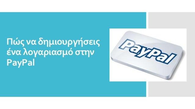 Πώς να δημιουργήσεις ένα λογαριασμό στην PayPal