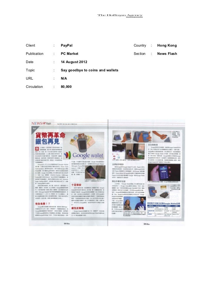 Client        :   PayPal                             Country   :   Hong KongPublication   :   PC Market                   ...