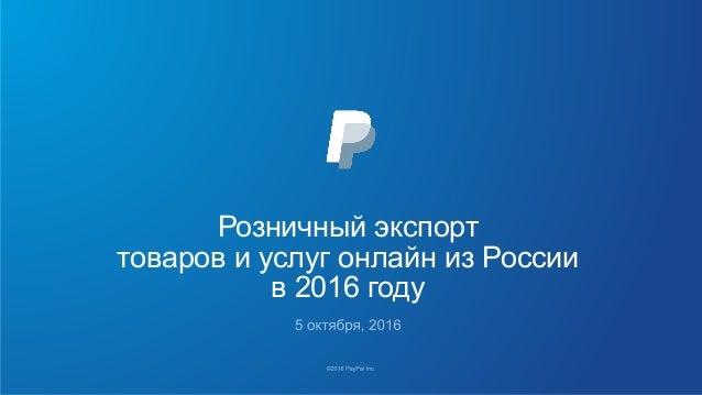 Розничный экспорт товаров и услуг онлайн из России в 2016 году