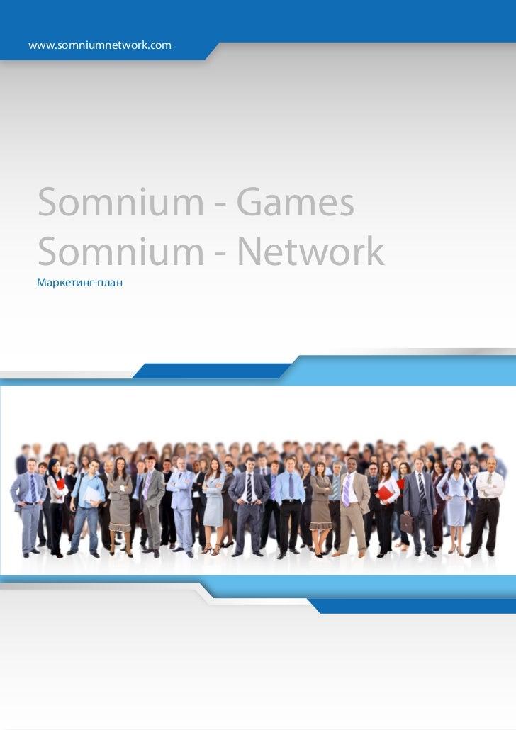 www.somniumnetwork.com Somnium - Games Somnium - Network Маркетинг-план