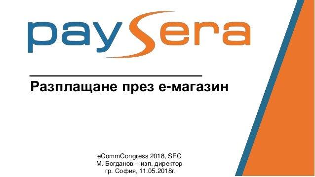 Разплащане през е-магазин eCommCongress 2018, SEC М. Богданов – изп. директор гр. София, 11.05.2018г.