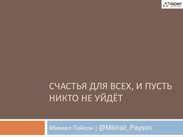 СЧАСТЬЯ ДЛЯ ВСЕХ, И ПУСТЬ НИКТО НЕ УЙДЁТ Михаил Пайсон | @Mikhail_Payson