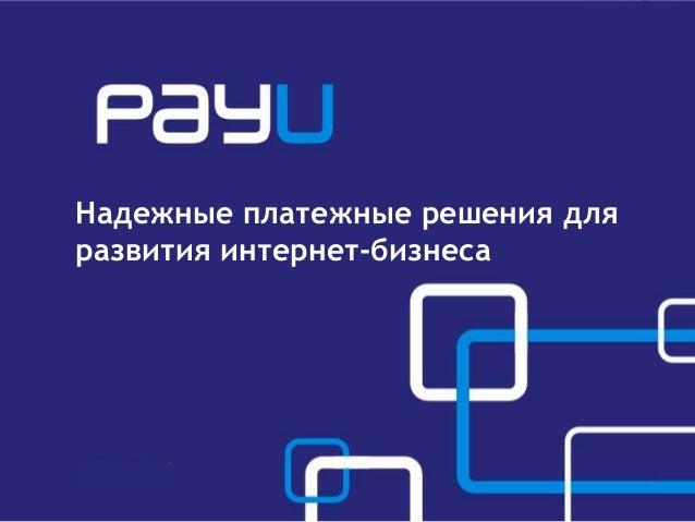 Надежные платежные решения дляразвития интернет-бизнеса