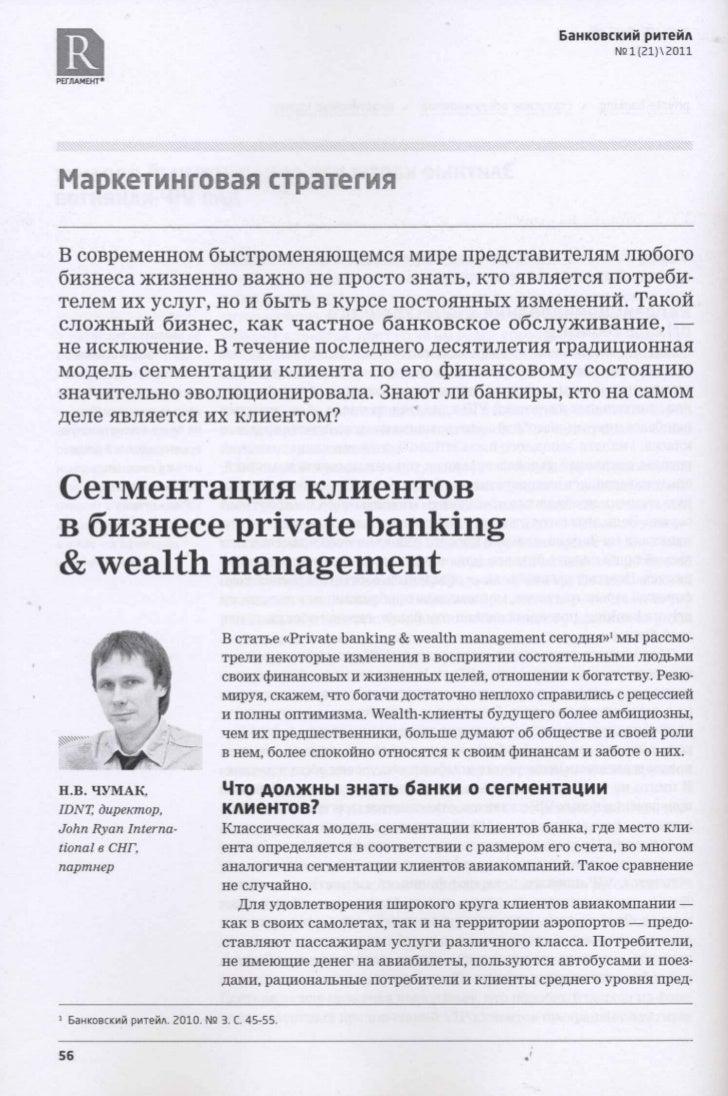 Сегментация клиентов в PB&WМ, Банковский Ритейл #21