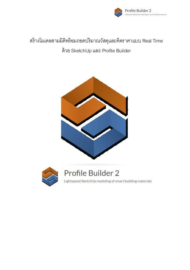 สร้างโมเดลสามมิติพร้อมถอดปริมาณวัสดุและคิดราคาแบบ Real Time ด้วย SketchUp และ Profile Builder