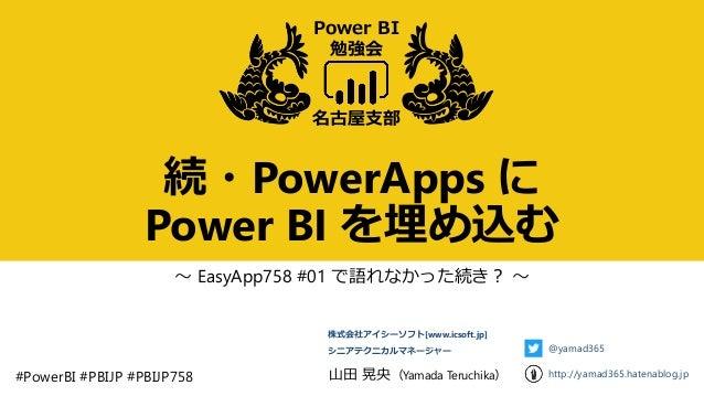 続・PowerApps に Power BI を埋め込む ~ EasyApp758 #01 で語れなかった続き? ~ 名古屋支部 Power BI 勉強会 #PowerBI #PBIJP #PBIJP758 山田 晃央(Yamada Teruc...