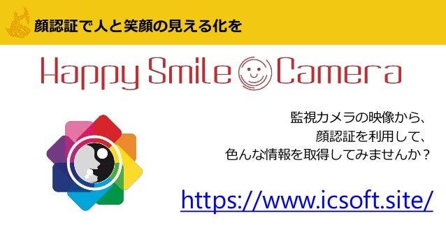顔認証で人と笑顔の見える化を 監視カメラの映像から、 顔認証を利用して、 色んな情報を取得してみませんか? https://www.icsoft.site/