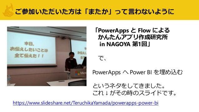 ご参加いただいた方は「またか」って言わないように https://www.slideshare.net/TeruchikaYamada/powerapps-power-bi 「PowerApps と Flow による かんたんアプリ作成研究所 ...