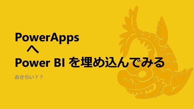 PowerApps へ Power BI を埋め込んでみる おさらい??