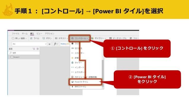 手順1: [コントロール] → [Power BI タイル]を選択 ① [コントロール] をクリック ② [Power BI タイル] をクリック