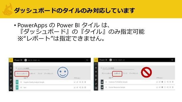 """ダッシュボードのタイルのみ対応しています • PowerApps の Power BI タイル は、 『ダッシュボード』の『タイル』のみ指定可能 ※""""レポート""""は指定できません。"""