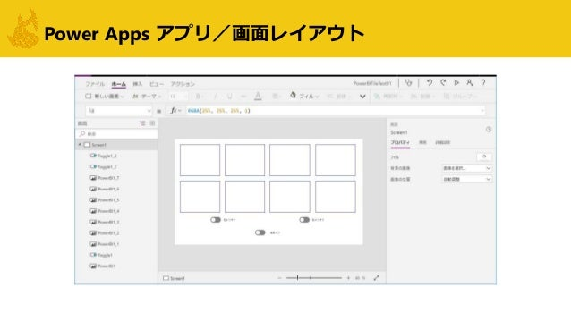 Power Apps アプリ/画面レイアウト